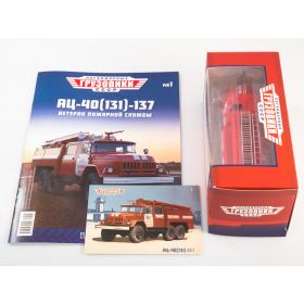 Масштабная модель Легендарные грузовики СССР №1, АЦ-40(131)-137