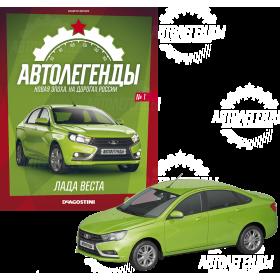 Автолегенды (Новая эпоха) №1 ЛАДА ВЕСТА