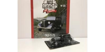 Автолегенды СССР и Соцстран №255 ГАЗ-11-73 1940—1948 гг. чёрный