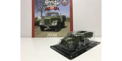 Автолегенды СССР    ГАЗ-51А 1946—1975 гг. хаки