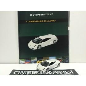 Суперкары №35 Lamborghini Gallardo