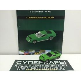 Суперкары №26 Lamborghini P400 Miura