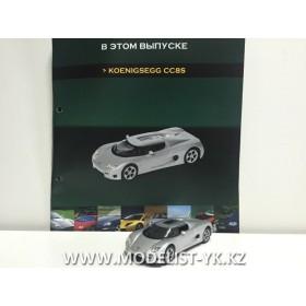 Суперкары №31 Koenigsegg CC 8S
