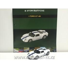 Суперкары №10 Ford GT40
