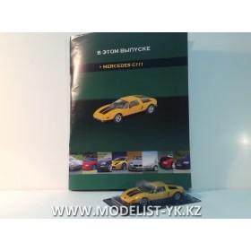 Mersedes C111.№71(КАЗ)