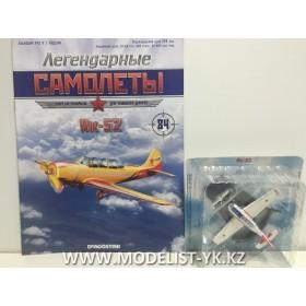Легендарные Самолеты №84 Як-52 (1/93)