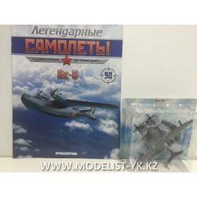 Легендарные Самолеты №90 БЕ-6 (1/250)