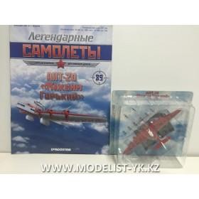 Легендарные Самолеты №89 АНТ-20