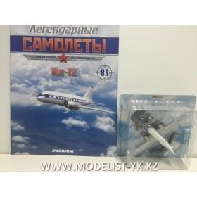 Легендарные Самолеты №83 Ил-12 (1/244)