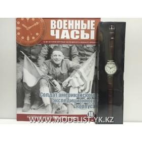 Военные часы №18 - Часы солдат американского экспедиционного корпуса, 1910-е г.