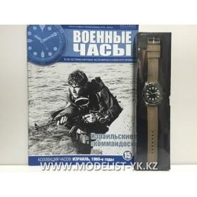 Военные часы №15 - Часы израильских командос