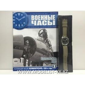 Военные Часы №3 - Часы британских ВВС, 1960-е г.