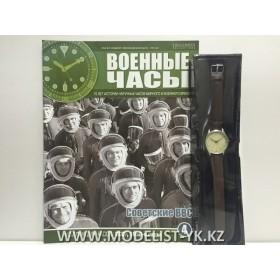 Военные Часы №4 - Часы советских летчиков и космонавтов, 1950-е г.