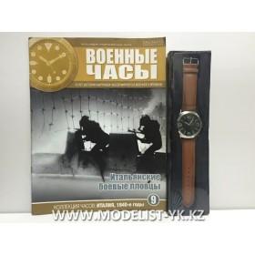 Военные часы №9 - Часы итальянских боевых пловцов, 1940-е годы