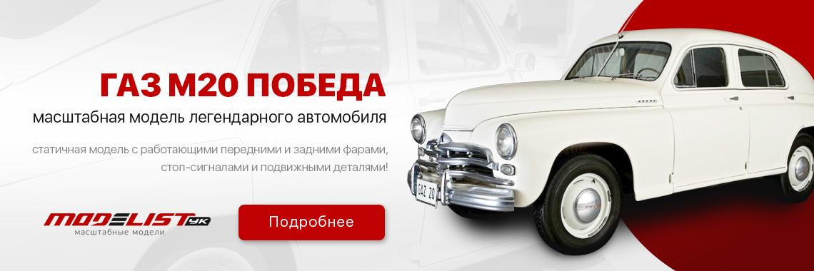 Масштабная модель легендарного автомобиля ГАЗ М20 Победа