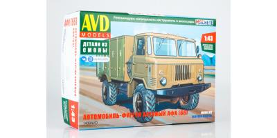 Сборная модель Автомобиль-фургон хлебный АФХ (66) Производитель: AVD Models
